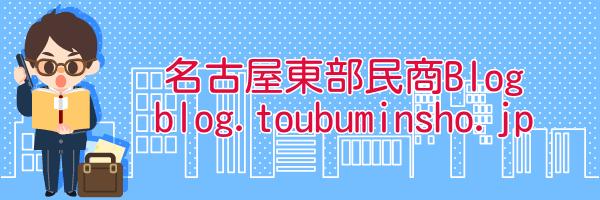 名古屋東部民商ブログへのリンク